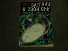 Linda Sheppard Wake Up to Your Dreams Загляни в свои сны PB Russian
