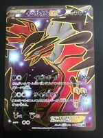 JAPANESE POKEMON CARD XY1 - YVELTAL EX 063/060 1ST UR FULL ART - NM/M