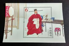 China 2015-16M Lord Bao Special Stamps Souvenir Sheet 包公小型张