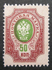 Russia 1909 85 Variety MLH OG 50k Russian Imperial Empire Coat of Arms Issue!!