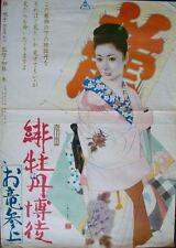 Junko Fuji Ebay