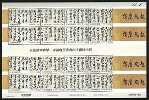 Taiwan R.O.China 2019 特676 Calligraphy-Huang Ting-chien, Sung Dynasty Full S/S