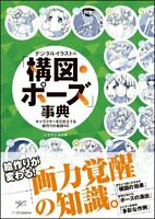 """""""NEW"""" How To Draw Manga Composition, Pose Technique Book   JAPAN Art Guide"""