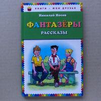 Dreamers Adventures Nosov Illustrated Story Novel Tale Kid Children Russian Book
