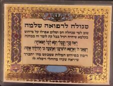 Remedy For A Speedy Complete Recovery Refuah Shlema  Hebrew Judaic Card 1 DAY SH