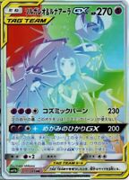 Pokemon Card Japanese Lillie's Solgaleo & Lunala GX HR 070/049 SM11b