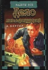 "2 детские книги из серии ""Кадеты ФСБ"" детская фантастика, А. Биргер"