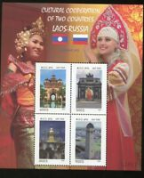 LAOS STAMP 2013 CULTURAL COOPERATION of TWO COUNTRIES LAOS-RUSSIA S/S