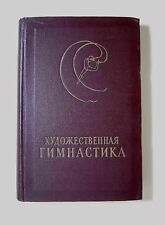 vintage USSR RUSSIAN Rhythmic gymnastics manual directory textbook soviet 1954