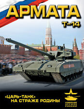 OTH-590 Armata T-14 Tsar tank - defending the Motherland hardcover book