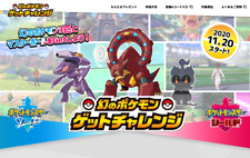 [Japan] Pokemon 32 Points codes Genesect, Volcanion, Marshadow and items set