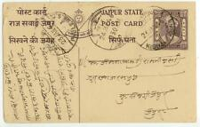old India Jaipur State postal card - cover lot 17