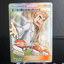 Professor Oak's Setting 072/064 - Japanese Pokemon Card   Near Mint