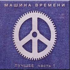 MASHINA VREMENI. CHAST 1 - THE BEST - LUCHSHEE 2CD DIGIPAK BRAND NEW