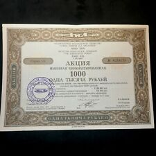 Russia registered privileged stock 1000 Rubles roubles 1992  ZIL auto plant