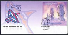Russia 2011 Rocks/Geology/Legends/Natural Heritage/Climbing 1v m/s FDC (n32857)