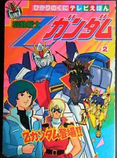 Vintage Mobile Suit Z Gundam #2 Hard Page Comic Book/Japanese/ 1985/ RARE!