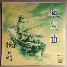 "Sealed Chinese Hong Kong YAO LEE The Fisherman's Song 12"" LP CPAX 314 姚莉 漁光曲 黑膠"