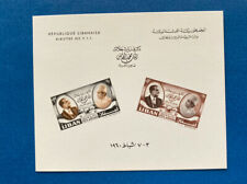 Lebanon 1960, Visit of King Mohammed V, MNH, No Gum as issued, VF