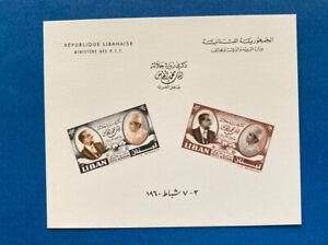 Lebanon 1960, Visit of King Mohammed V, MNH, No Gum as issued, VF