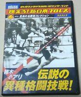 DVD Muhammad Ali vs Inoki NJPW New Japan Pro Wrestling  Mixed Martial Arts