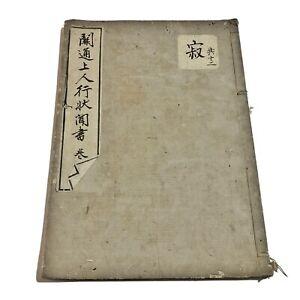 Antique Japanese Edo Period Woodblock Print Book Manuscript Circa 1600-1700's