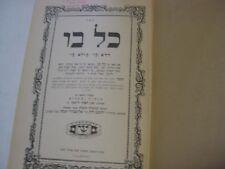 Hebrew KOL BO Classic Halacha Sefer With Hagahot by Zeev Wolf Leit 1946 NY כל בו