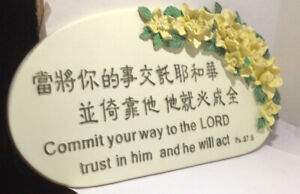 Christian Wall Plaque English/Chinese By Grace #0831LB
