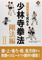 Shorinji Kempo Training Book Goho Hen 2 Martial Arts Japan karate