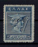 G129608/ GREECE / Y&T # 219 MINT MH CERTIFICATE – CV 290 $