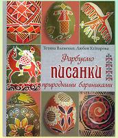 Ukrainian decorative towel vyshyvka Easter Pysanka