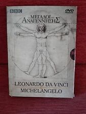 Leonardo Da Vinci / Michelangelo BBC 2 DVDs BOXSET biography Documentary Mona Li