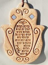 Hamsa Hebrew Home Blessing, Jewish Prayer,Hand Wall Decor Judaica Made in Israel