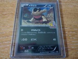 Pokemon Sandile 113/BW-P Battle Carnival 2011 Japanese Promo Card - Near Mint