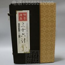 China hand drawn album, thread bound book Ancient books of art of war