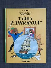 RARE * HERGE * TINTIN * LE SECRET DE LA LICORNE * EDITION RUSSE * CASTERMAN 1993