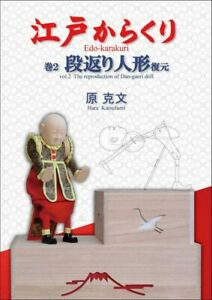 Edo Karakuri Puppet Manual Book for Restoration Vol.2 Dangaeri Japanese Tracking
