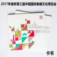 China 2017 Album Silk Special S/S Nanjing stamp Expo 第三届 中国国际集藏文化博览会