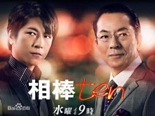 Japanese Drama No English subtitle Aibo season 10 相棒 season 10(高画質11枚)