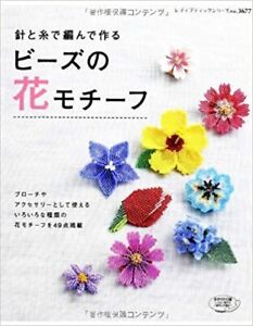 Beads Flower Motif - Accessory Japanese Beads Craft Pattern Book