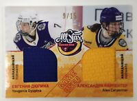 2019-20 SEREAL KHL LEADERS 9/15 DYUPINA/CARPENTER DUAL JERSEY CARD