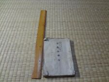 WWII WW2 Japanese Notebook book medal set PIN MEDAL MILITARIA ARMY NAVY 17