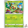 Pokemon Card Japanese - Grookey 007/S-P - PROMO MINT Sword & Shield