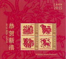 Micronesia 2015 MNH Year of Ram Lunar New Year Chinese Paper-Cut 4v M/S Stamps