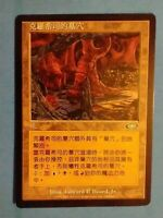 FREE SHIPPING! MTG Planeshift FOIL Crosis/'s Catacombs NM//MINT