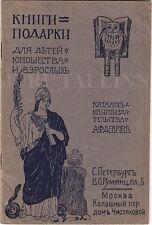 "Imperial RUSSIA ""КНИГИ-ПОДАРКИ для ДЕТЕЙ и ВЗРОСЛЫХ"" BOOKS-GIFTS Catalog 1911-12"