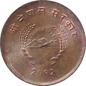 𝐍𝐄𝐏𝐀𝐋 1955 5-𝓟𝓪𝓲𝓼𝓪 BRONZE Coin【Cat № KM# 736】υɳƈ