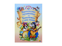 Fairy Tales Children Favorite Tales Book Illustrated Сказки Лучшие Дети Книга