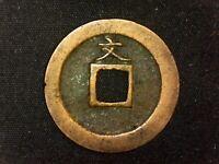 1 mon 1668 de Kamedo ceca Edo Tokio Japón periodo edo samurai variante Nº4 (A4)