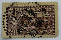 1947 CHINA $400 STAMP #736 SUN YAT SEN'S MAUSOLEUM W/ BOLD UNILINGUAL SON CANCEL